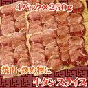 【商番1103】焼肉・炒め物 【11時までの注文で当日発送!(水日祝除く)】 牛タンスライス 1kg(250g×4) 焼肉 牛タン バーべキュー 家庭用 通販特価 おすすめ