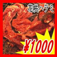 【商番901】焼肉 たれ タレ漬け花咲きハラミ 400g 楽天通販価格 格安特価