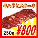 【商番1104】牛ハラミステーキ 250g  はらみ 牛肉 焼肉 おすすめ特価 格安お試し品
