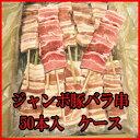 【商番609】豪快ボリューム!ジャンボ豚バラ串1本100g×50本 イベントにバーベキューに最適!