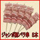 【商番608】豪快ボリューム!ジャンボ豚バラ串1本100g×5本 バーベキュー イベント 通販特価 おすすめ