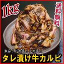 【商番910】焼肉 たれ 送料無料 タレ漬け黒毛牛カルビ 1kg(500g×2パック) 激安特価 格安 おすすめ特価 お試し商品