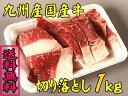 【九州産】 国産牛切り落とし 1kg(250g×4パック