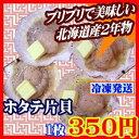 北海道産2年物ホタテ片貝 12〜13cm 1枚 バーベキューなどにオススメ