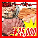 【商番814】バーベキュー セット 送料無料の激安価格! 特...