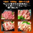 【商番2107】国産4種焼肉 まんぷくセット盛盛 1800g