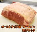 【商番1605】オーストラリア産牛サーロイン2kgブロック サーロイン ブロック 焼肉 バーベキュー おすすめ 業務用 【楽ギフ_包装】【楽ギフ_のし宛書】【楽ギフ_のし】