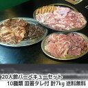 バーベキュー セット ランキング常連! 送料無料の激安価格!...