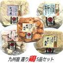九州産 選り鶏 5品セット 送料無料 選り取り おすすめ