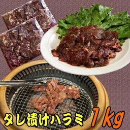 【商番903】【送料無料】 じゅーしぃタレ漬け牛ハラミ 1kg(500g×2パック)