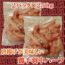 【商番1306】【11時までの注文で当日発送!(水日祝除く)】 鶏手羽中ハーフ 500g(250g×2)