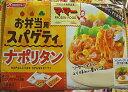 冷凍食品 日清フーズ お弁当用スパゲティ ナポリタ