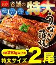 お歳暮 鰻 送料無料 国産ハーブうなぎ 蒲焼 特大サイズ 2...