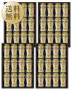 ショッピングプレミアムモルツ 【送料無料】【包装不可】 お歳暮 ビール ギフト サントリー ザ プレミアム モルツ お歳暮 ビール ギフトセット プレモル BPC3N-4 4箱