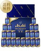 【送料無料】 ビールギフト アサヒ ドライプレミアム 豊醸 缶ビールセット SP-5N しっかりフル包装+短冊のし