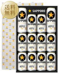 【送料無料】 ビールギフト サッポロ 生ビール 黒ラベル 缶セット KS3D しっかりフル包装+短冊のし