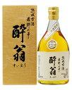 日本酒 地酒 飛騨 平田酒造 飛騨の華 酔翁 熟成古酒 専用箱付 720ml