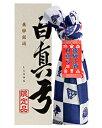 日本酒 地酒 飛騨 蒲酒造 飛騨乃酒 白真弓 手ぬぐい包み 箱付 720ml