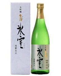日本酒 地酒 飛騨 二木酒造 氷室 大吟醸 生酒 専用箱付 720ml ※要クール便