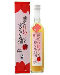 日本酒 地酒 岐阜 天領酒造 飛騨のりんごでつくった あまぁいお酒 専用箱付 500ml