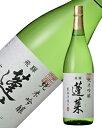 日本酒 地酒 飛騨 渡辺酒造 蓬莱 家伝手造り 純米吟醸 1800ml
