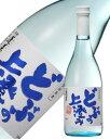 日本酒 地酒 飛騨 渡辺酒造 蓬莱 どぶの上澄み 原酒 720ml