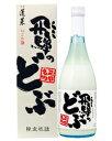 日本酒 地酒 飛騨 渡辺酒造 蓬莱 飛騨のどぶ 専用箱付 720ml