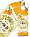 【あす楽】 リキュール 静岡 永昌源 杏露酒 14度 500ml
