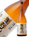 楯の川酒造 楯野川 純米大吟醸 清流 720ml
