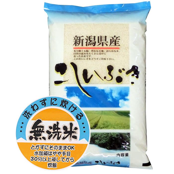 加減 新米 水