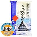 【まとめ買い】無洗米 新潟県産コシヒカリ ブレンド 白米5kgx4袋 玄米/無洗米加工/米粉加工/保存包装 選択可