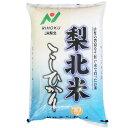 【20kg単位送料無料】27年産 梨北米コシヒカリ JA梨北 白米10kgx1袋 玄米/無洗米加工/米粉加工/保存包装 選択可