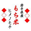 【送料無料】新米 ☆★もち米フェア★☆30年産岩手県産ヒメノモチ 白米10kg