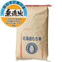 【送料無料】【無洗米】もち米 28年産北海道産はくちょうもち 精米30kg