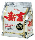 【送料無料】「新玄」ビタミン強化米 2.5kg ハウスウエルネス
