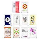 【送料無料】品種食べ比べ 利き米10種 2kgセット【楽ギフ...