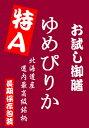 【送料無料】【投函便】北海道産ゆめぴりか 900gパック(長期保存包装済み)