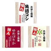 【送料無料】人気ブランド米 利き米 3点 お中元セット