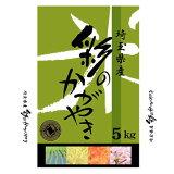 新米 家計の味方 26年産 埼玉県産 彩のかがやき 白米5kgx1袋 玄米/無洗米加工/保存包装 選択可