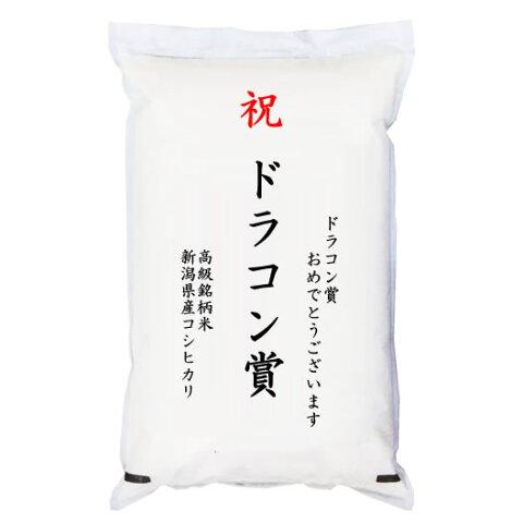 【ゴルフコンペ賞品・景品】 「ドラコン賞」 高級銘柄米 新潟県産コシヒカリ 2kg