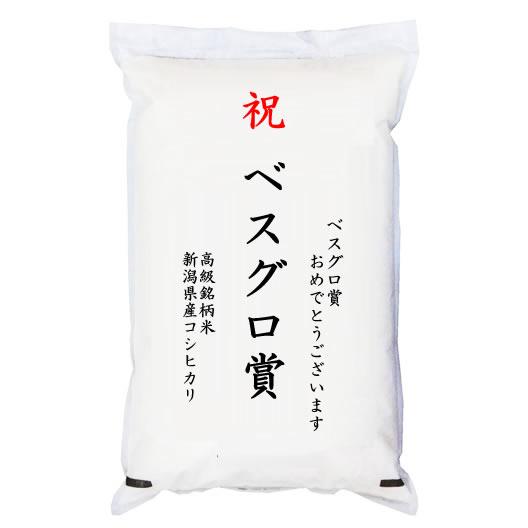 【ゴルフコンペ賞品・景品】 「ベスグロ賞」 高級銘柄米 新潟県産コシヒカリ 5kg