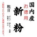 国内産 お徳用 新粉 和菓子用 うるち 米粉 米の粉 20k...