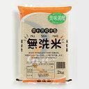 ショッピング無洗米 ☆★お得な無洗米★☆生活応援ブレンド米 白米2kgx1袋 保存包装 選択可