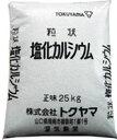 塩化カルシウム(粒状)25kg(セントラル硝子またはトクヤマ) 道路の凍結防止剤 防湿剤、乾燥剤 冷凍機のブライン (冷却液) 防塵剤