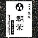 【送料無料】古代米 黒米『朝紫』(国内産100% 27年産 山梨県産)お徳用 900gパック (投函