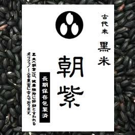 【送料無料】古代米 黒米『朝紫』(国内産100% 29年産 山梨県産)お徳用 900gパック (投函便対応)