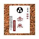 【送料無料】新米 古代米 赤米 (30年産 国内産100%) お徳用 900gパック (投函便対応)