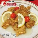 満州楼の若鶏レモン甘酢 とり甘 簡単調理 湯煎12分 350g 真空パック 中華料理 中国料理 お取り寄せグルメ