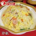 満州楼の炒飯 レンジで5分 300g 中華料理 チャーハン 簡単調理 ふわっふわっチャーハン 大人気