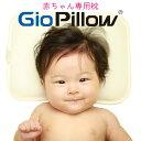 ベビー枕 新生児 頭の形 絶壁頭 枕 洗える 赤ちゃん 枕カバー おしゃれ まくら 枕 送